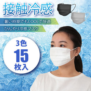 【5枚入り×3袋/ホワイト/ブラック/グレー】冷感ひんやりマスク3色15枚組
