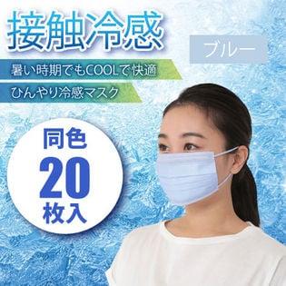 【5枚入り×4袋/ブルー】冷感ひんやりマスク同色20枚組