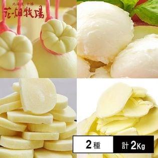 【2種2kg】花畑牧場 業務用人気チーズ「メダルモッツァレラ」&「カチョカヴァロ 9mm」2種セット
