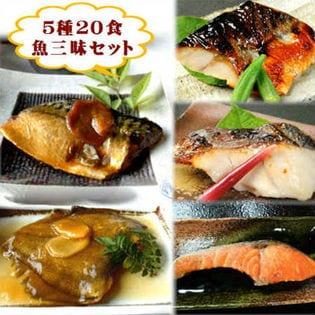【魚三昧セット】手作り惣菜5種20食セット
