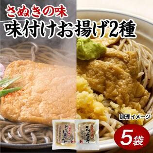 【5袋】さぬきのお揚げ2種食べ比べセット