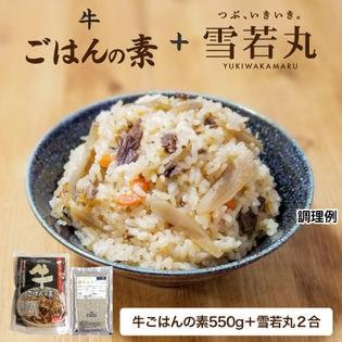 【約4食(米2合)】牛ご飯の素+銘柄米(雪若丸2合用)セット