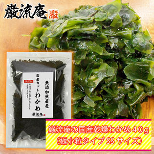 40g【徳島県産】巌流庵 国産 乾燥わかめ (極小SSサイズ) どんな料理にも合わせやすい♪