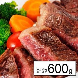 【計 約600g】牛モモステーキ(希少部位使用)(約100g×2枚)× 3袋