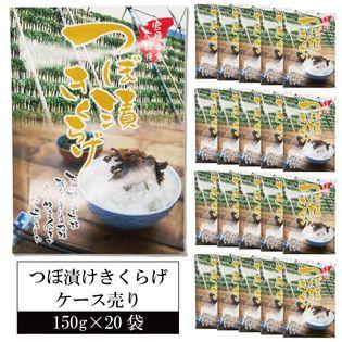 【150g×20袋】つぼ漬けきくらげ 佃煮 宮崎県産大根入り。みんなでシェアもできるケース売り!