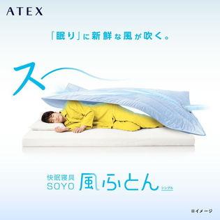 アテックス ATEX 快眠寝具 SOYO 風ふとん