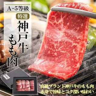 【400g】神戸牛焼肉モモ 化粧箱入り ☆A5のみ使用ギフト