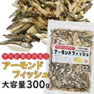 【300g】アーモンドフィッシュ 学校給食使用食品 たっぷり大容量!