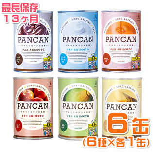 【お試し6缶セット】パン・アキモト PANCAN/長期保存が可能な「やわらかい」パン◎