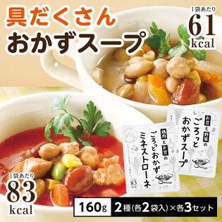 【2種計12袋】お豆と野菜のごろっとおかずスープ&鶏肉とお豆のごろっとおかずミネストローネ