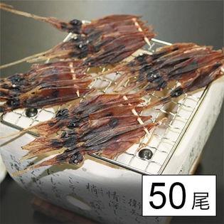 ほたるイカ素干し 65g(約50尾)