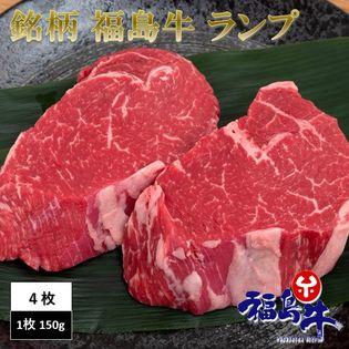 【150g×4枚】 黒毛和牛 A5 ~ A4 等級 銘柄 福島牛 ランプ ステーキ