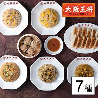 大阪王将 全7種 新人気バラエティセット!人気炒飯5種×計8袋・肉餃子50個&タレ・大粒肉焼売8個