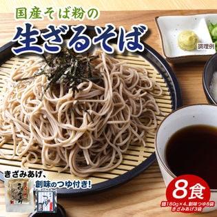 【8食】国産そば粉使用 生そばつゆ付(きざみ揚げ付)