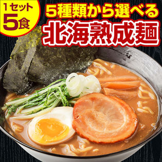 【5食】北海道熟成ラーメン(とんこつ醤油)【G】