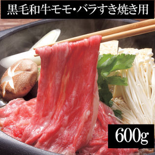 【600g】黒毛和牛 モモ・バラすき焼き用