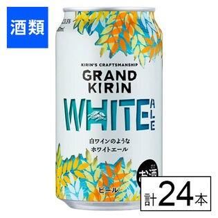 【送料込285.9円/本】グランドキリン WHITE ALE 350ml×24本《沖縄・離島配送不可》[酒類]