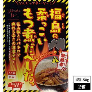 【150g×2箱】 国産 白モツ 使用 「福島の柔っこいもつ煮だべしたっ」 激激辛味