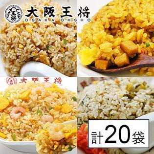 【4種/計20袋】大阪王将 人気チャーハン4種セット (直火炒め・エビ塩・高菜・カレー)
