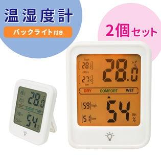 [2個セット] デジタル温湿度計(マグネット付き)※1年保証