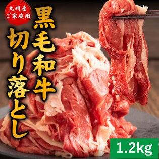 【1.2kg(600g×2)】黒毛和牛切り落とし 九州産※ご家庭用