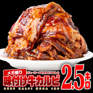 【2.5kg(500g×5)】牛バラ味付けキングカルビ