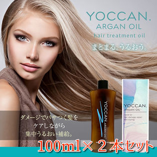 【2本セット】YOCCAN ARGAN OIL100ml <洗い流さないトリートメント>