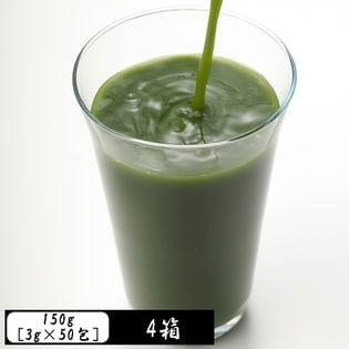 【200包】<4種の九州産野菜使用>いつもの青汁