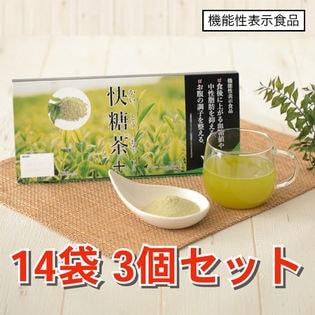 【3個セット】快糖茶プラス
