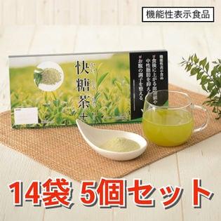【5個セット】快糖茶プラス