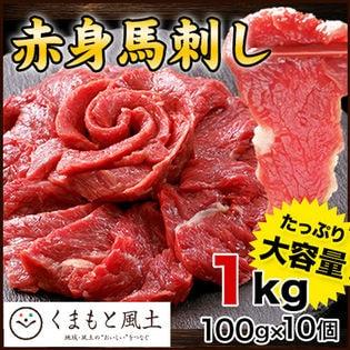 【たっぷり1kg】赤身 馬刺し (ブロック)