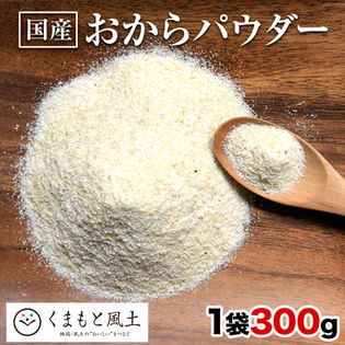 【1袋300g】国産おからパウダー 超微粉