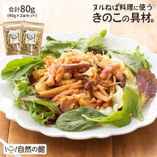 【80g(40g×2)】ヌルねば料理に使うきのこの具材
