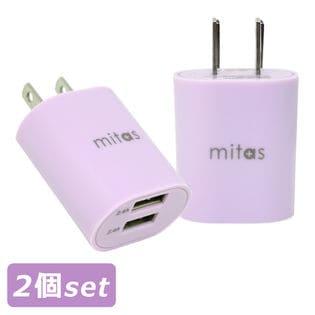 [2個セット/ライラック] 急速充電器 USB-ACアダプター 2ポート 2.4A 最大12W