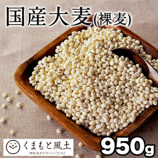 【950g】国産大麦 (裸麦)