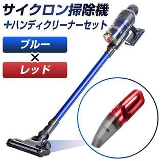 【カラー:ブルー×レッド】掃除機セット コードレス掃除機