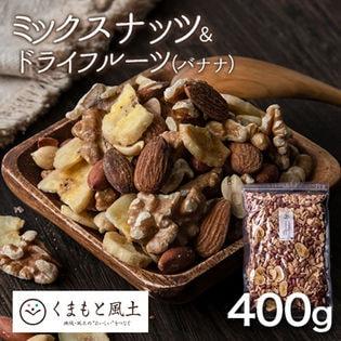 【400g】ミックスナッツ&ドライフルーツ(バナナ)