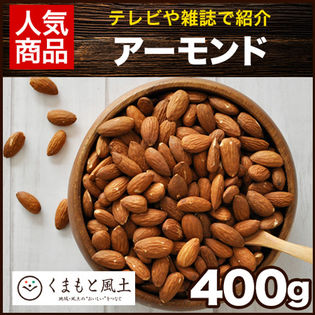 【400g】アーモンド