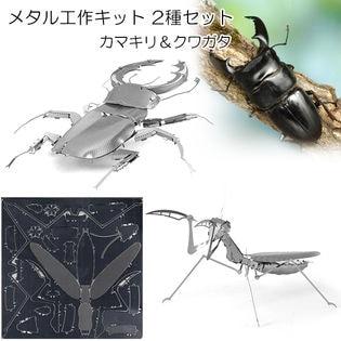 【2種セット】メタル工作キット・カマキリ&クワガタ