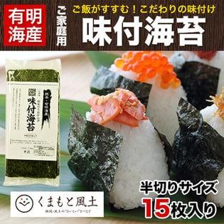 【半切15枚入り】熊本・有明海産ご家庭用味付海苔
