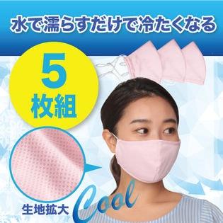 【5枚組/ピンク】ひんやりクールタオルマスク