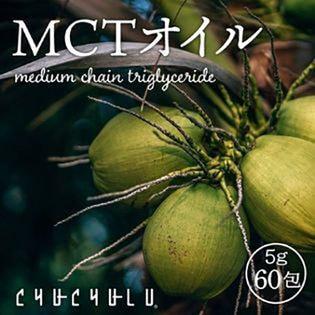 【60包】MCTオイル 使い易い個包装タイプ
