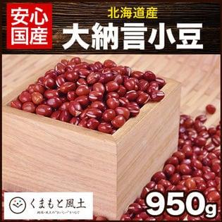 【950g】大納言小豆(北海道産)
