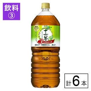 【送料込499.9円/本】アサヒ 十六茶プラス 3つのはたらき 2L×6本 (機能性表示食品)《沖縄・離島配送不可》[飲料③]