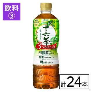 【送料込】(期限22年1月)アサヒ 十六茶プラス 3つのはたらき 630ml×24本 (機能性表示)《沖縄・離島配送不可》[飲料③]