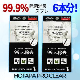 300ml×6本分の99.9%除菌消臭スプレーができる!「HOTAPA PRO CLEAR」2箱