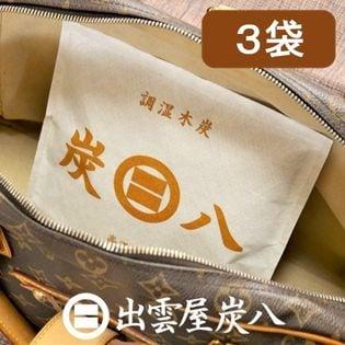 調湿木炭「炭八」スマート小袋×3袋