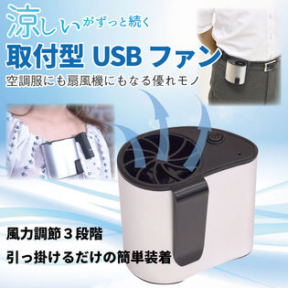 USB充電式 腰扇風機