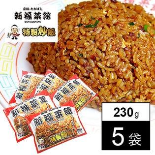 【230g×5袋】新福菜館特製炒飯(SC-5)やみつきになるチャーハン!