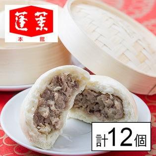 【計12個】大阪 蓬莱本館 豚まん3袋セット HR-12/【120g×4個入り】の3袋セット◎